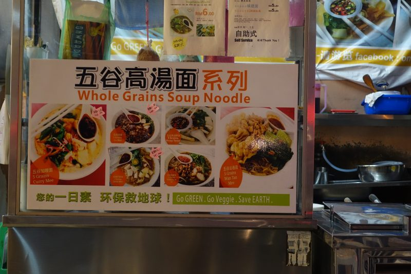 whole grains noodle soup menu penang