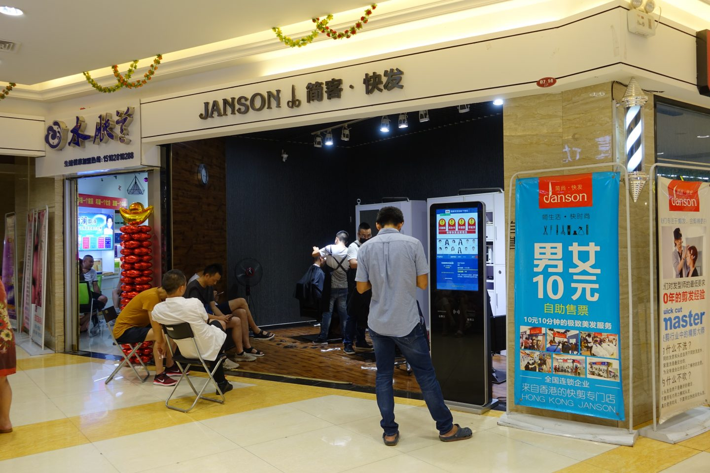 janson haircut chengdu